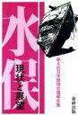 水俣 現状と展望  /東研出版/日本環境会議