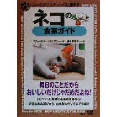 ネコの食事ガイド   /中央ア-ト出版社/リチャ-ド・H.ピトケアン