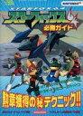 スタ-フォックス64必勝ガイド Nintendo64  /辰巳出版