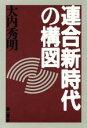 連合新時代の構図   /第一書林/大内秀明