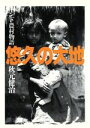 悠久の大地 インド農村物語  /第一書林/秋元健治
