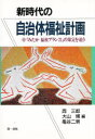 新時代の自治体福祉計画 「みたか福祉プラン21」の策定を追う  /第一書林/西三郎