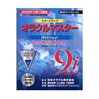 スタ-トアップオラクルマスタ- オラクル認定技術者資格試験 Silver Oracle 9 /エスシ-シ-/奥村吉彦