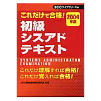 初級シスアドテキスト  2004年版 /エスシ-シ-/日本教育情報センタ-