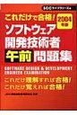 ソフトウェア開発技術者午前問題集 これだけで合格! 2004年版 /エスシ-シ-/JEIC情報技術教育研究会