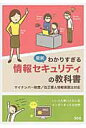 最新わかりすぎる情報セキュリティの教科書 マイナンバ-制度/改正個人情報保護法対応  /エスシ-シ-/エスシ-シ-