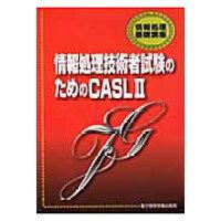 情報処理技術者試験のためのCASL 2(きゃっするつ-)   /電子開発学園出版局/エスシ-シ-