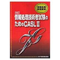 情報処理技術者試験のためのCASL 2(きゃっするつ-)   改訂/電子開発学園出版局/エスシ-シ-