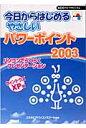 今日からはじめるやさしいパワ-ポイント2003 パソコンでらくらくプレゼンテ-ション  /エスシ-シ-/コスモピアパソコンスク-ル