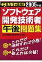 ソフトウェア開発技術者午後問題集  2005年版 /エスシ-シ-/JEIC情報技術教育研究会