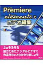 Premiere Elementsでビデオ編集 オ-ルカラ-  /エスシ-シ-/大野恵太