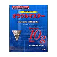 スタ-トアップオラクルマスタ- オラクル認定技術者資格試験 Bronze DBA(ディ-ビ /エスシ-シ-/アクティ