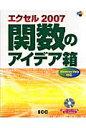 エクセル2007関数のアイデア箱 Windows Vista対応  /エスシ-シ-/ソレカラ社