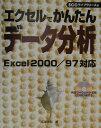 エクセルでかんたんデ-タ分析 Excel 2000/97対応  /エスシ-シ-/広瀬泰則