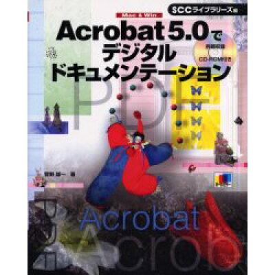 Acrobat 5.0でデジタルドキュメンテ-ション Mac & Win  /エスシ-シ-/菅野雄一