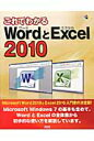 これでわかるWordとExcel 2010   /エスシ-シ-/大野恵太