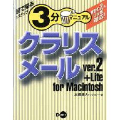 クラリスメ-ルver.2+Lite for Macintosh   /ディ-・ア-ト/本郷隼人