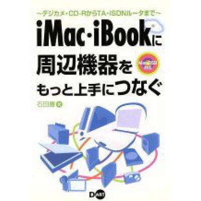 iMac・iBookに周辺機器をもっと上手につなぐ デジカメ・CD-RからTA・ISDNル-タまで  /ディ-・ア-ト/石田豊