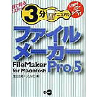 ファイルメ-カ-Pro 5 for Macintosh   /ディ-・ア-ト/茂田克格