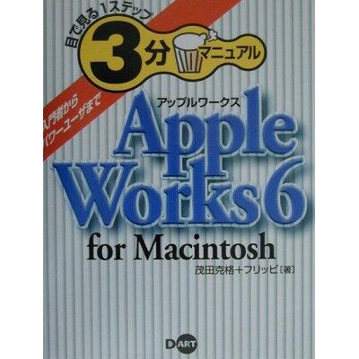 AppleWorks 6 for Macintosh   /ディ-・ア-ト/茂田克格