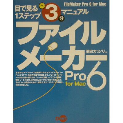 ファイルメ-カ-Pro 6 for Mac   /ディ-・ア-ト/茂田克格