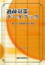 過疎対策デ-タブック 平成19年度過疎対策の現況  /丸井工文社(港区)/過疎対策研究会