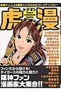 虎漫 阪神ファンによる阪神ファンのためのコミックアンソロ  /大都社