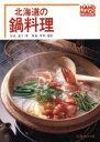 北海道の鍋料理   /北海タイムス社/岩城道子