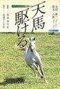 天馬駆ける 100%馬の本  /北海タイムス社/永田雄三