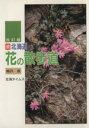 北海道花の散歩道  続 改訂版/北海タイムス社/梅沢俊
