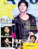 ASTA TV 2011年9月号