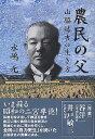 農民の父 山脇延吉の生き方  /知道出版/水嶋元(1930-)