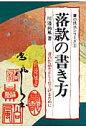 落款の書き方 書の作品を正しく仕上げるために  新版/知道出版/川邊尚風