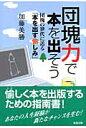 団塊力で本を出そう 団塊の世代に送る「本を出す愉しみ」  /知道出版/加藤美勝