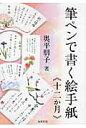 筆ペンで書く絵手紙《十二か月》   新版/知道出版/奥平朋子