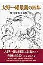 大野一雄最期の四年 横川美智子素描日記  /知道出版/横川美智子