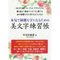 本気で綺麗な字になるための美文字練習帳   /知道出版/早矢仕郁春