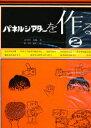 パネルシアタ-を作る  2 /東洋文化出版/古宇田亮順