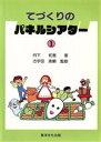 てづくりのパネルシアタ-  1 /東洋文化出版/月下和恵