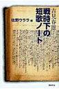 吉見春雄戦時下の短歌ノ-ト   /同時代社/佐野ウララ