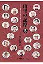 山里の記憶 山里の笑顔と味と技を記録した三十五の物語。 5 /同時代社/黒沢和義