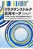 リラクタンストルク応用モ-タ IPMSM,SynRM,SRMの基礎理論から設計ま  /電気学会/電気学会