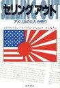 セリングアウト アメリカのたたき売り  /きこ書房/ダグラス・フランツ