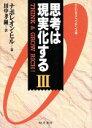 思考は現実化する ビジネス・コンデンス版 3 /きこ書房/ナポレオン・ヒル