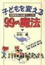 子どもを変える99の魔法 受験家族の必勝マニュアル  /きこ書房/杉村豊