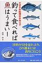 釣って食べれば魚はうまい! さばきも料理も手作りで  /テン・ブックス/山川洋