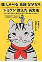 猫しゃべる英語なぜならシミケン教えた英文法 アメリカに行きたい猫のコロンブスのための25レッス  /テン・ブックス/清水建二
