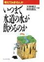 いつまで水道の水が飲めるのか 考えてみませんか  /ミオシン出版/天野博正