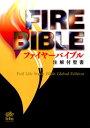 FIREBIBLE 新改訳聖書第三版  /Life Publishers Inte/ドナルド・C.スタンプス