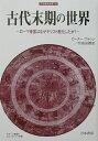 古代末期の世界 ロ-マ帝国はなぜキリスト教化したか?  /刀水書房/ピ-タ-・ブラウン
